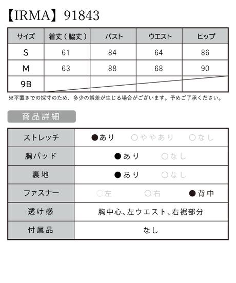【IRMA】ワンカラー/サイドシアー/OP【91843】