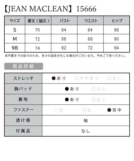 【JEAN MACLEAN】フラワーレース/タイトスリーブ/OP【15666-1】