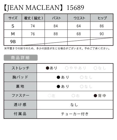 【JEAN MACLEAN】ワンカラー/オフショル/チョーカー付き【15689】
