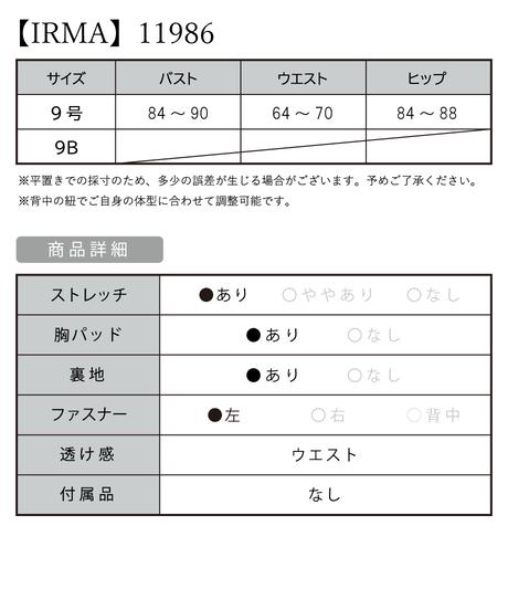 【IRMA】レーワンカラー/カットアウト/LongDress【11986】