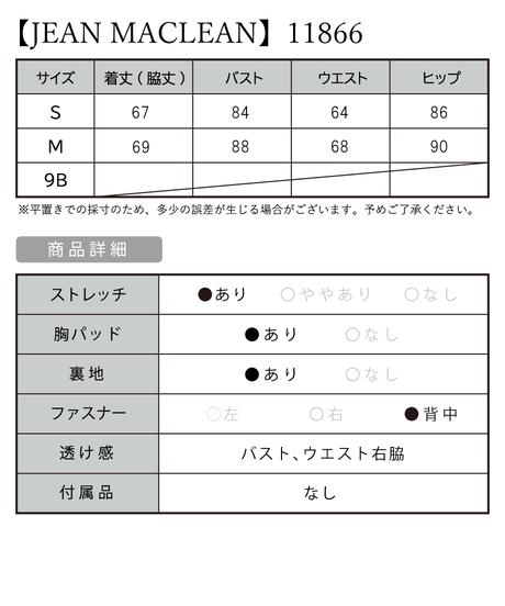 【JEAN MACLEAN】カットアウト/ラメワンカラー/OP【11890】