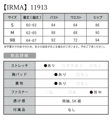 【IRMA】レース/シアー袖付き/OP【11913】