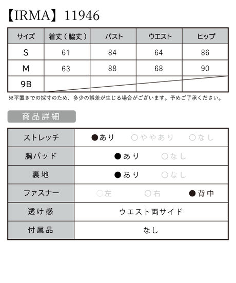 【IRMA】ワンカラー/カットアウト/OP【11946】