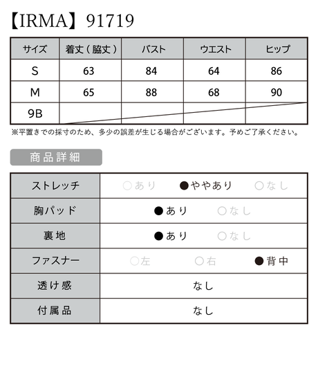 【IRMA】ワンカラー/レース付き/OP【91719】
