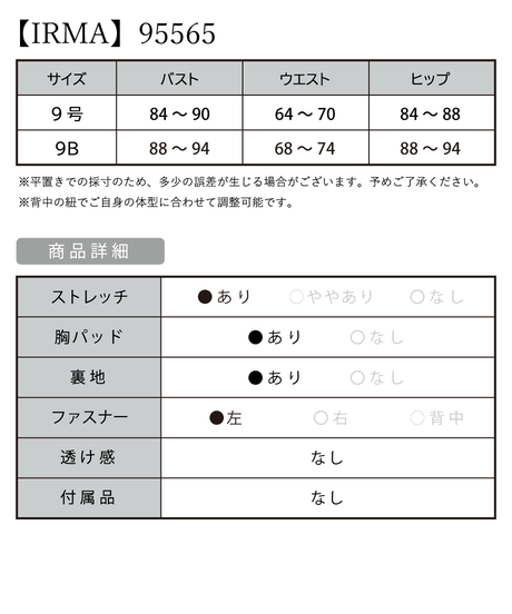 【IRMA】2Way/フリル/ワンカラーLongDress【95565】
