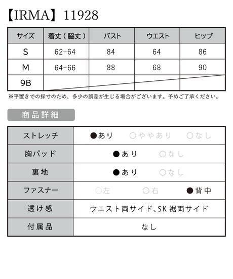 【IRMA】Champagneレース/カットアウト/シアー/OP【11928】