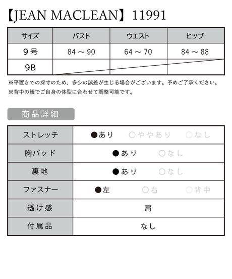 【JEAN MACLEAN】コードレース/スリット入り/LongDress【11991】