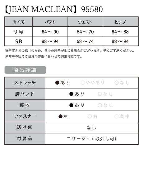 【JEAN MACLEAN】コサージュ付き/フリルワンショル/シンプル/LongDress【95580】
