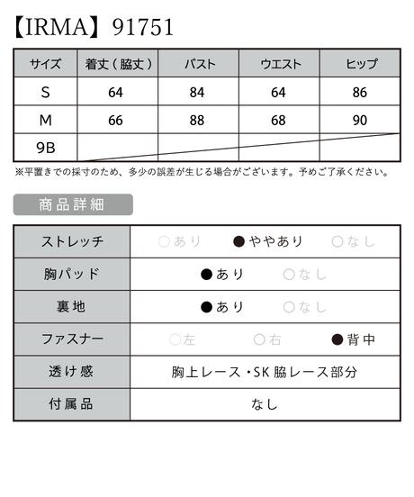 【IRMA】3Dカラーフラワー付き/サイドシアーOP【91751】