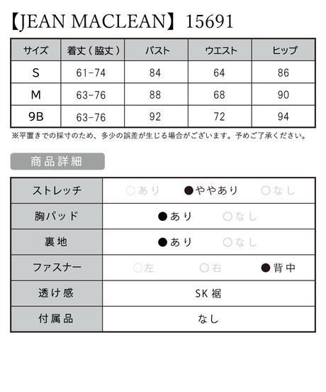 【JEAN MACLEAN】レースオフショル/OP【15691】