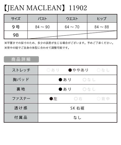【JEAN MACLEAN】ワンショル/サイドシアーレース/LongDress【11920】