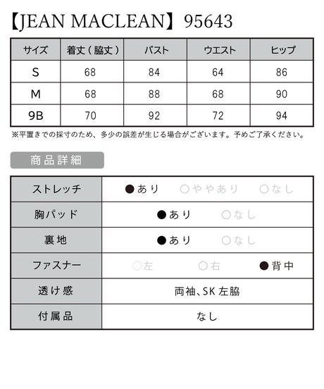 【JEAN MACLEAN】スパンコールフラワーレース付きOP【95643】