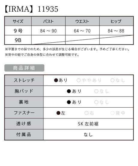 【IRMA】レースシアー/LongDress【11935】