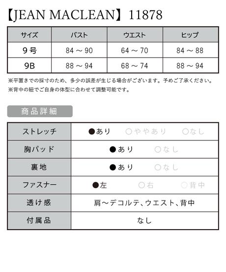 【JEAN MACLEAN】スパンコール/ネット/LongDress【11878】