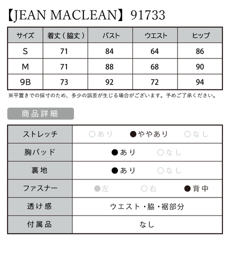 【JEAN MACLEAN】シアーレース/スパンコールレース刺繍/OP【91733】