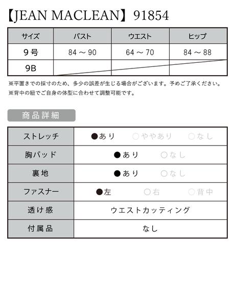 【JEAN MACLEAN】ラメニット/カットワーク/LongDress【91854】