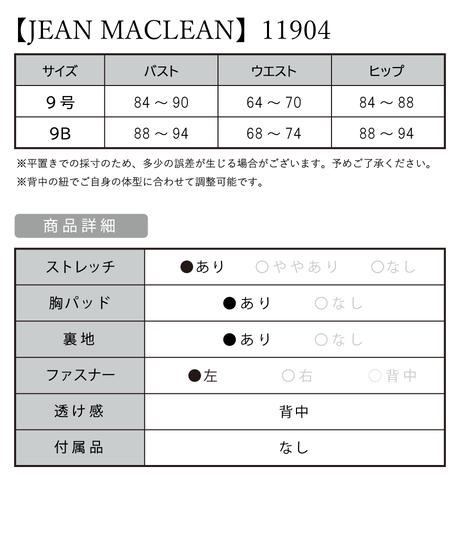 【JEAN MACLEAN】スパンコール/グラデーション/LongDress【11904】