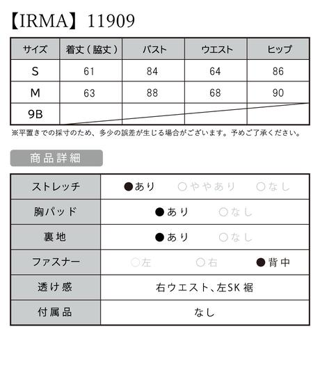 【IRMA】オフショル/サイドレースシアー/OP【11909】