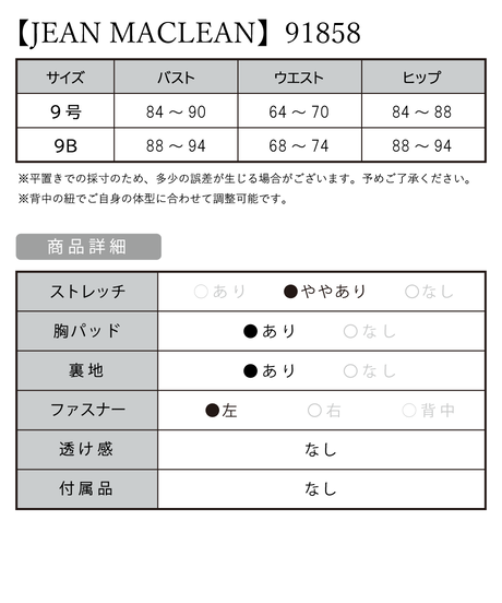 【JEAN MACLEAN】スパンコール/ベア/マーメイド/LongDress【91858】