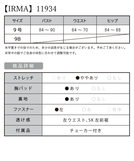 【IRMA】ベア/レースシアー/LongDress【11934】