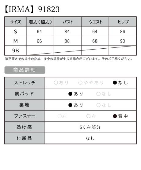 【IRMA】スパンコールレース/サイドシアー/OP【91823】