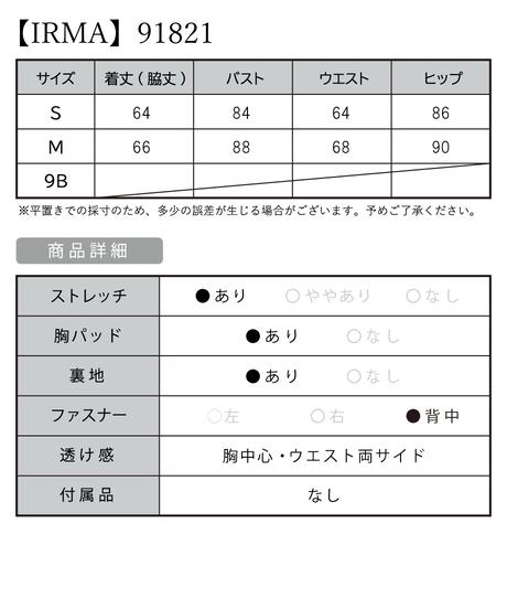 【IRMA】ワンカラー/ビジュー付/サイドシアー/OP【91821】