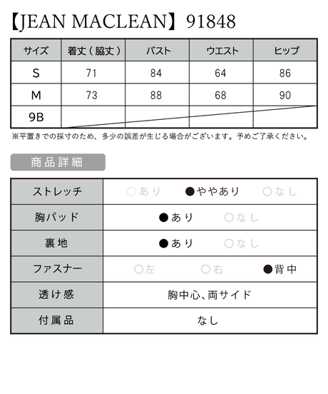 【JEAN MACLEAN】レースワンカラー/サイドシアー/OP【91848】