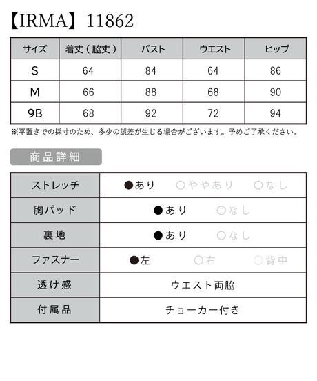 【IRMA】スパンコール/ラメ/シアー/チョーカー付き/OP【11862】