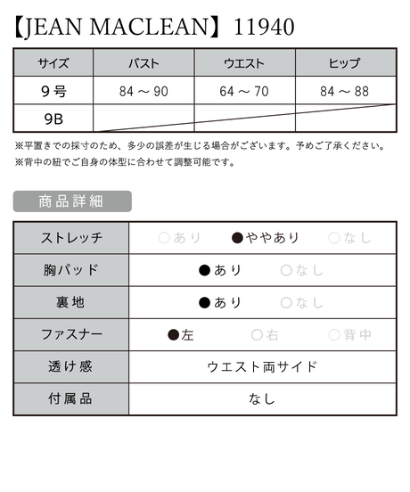 【JEAN MACLEAN】スパンコール/ワンショル/LongDress【11940】