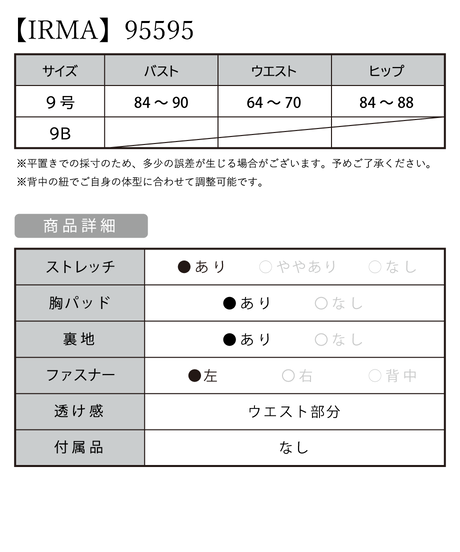 【IRMA】シンプルカットワーク/ビジュー付/LongDress【95595-2】