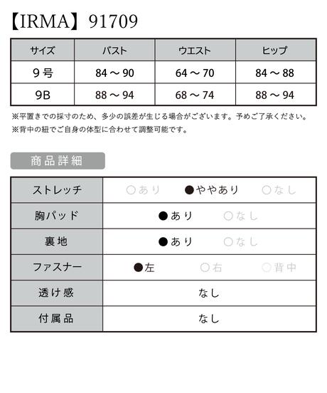 【IRMA】Flowerレース/ビジュー付き/姫LongDress【91709】