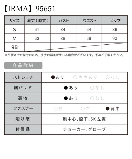 【IRMA】ランジェリー風ラメOP/チョーカー・グローブ付き【95651】