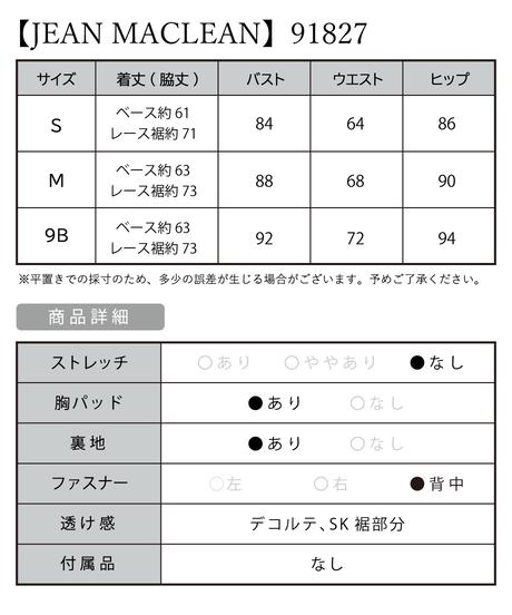 【JEAN MACLEAN】フラワーラメレース/OP【91827】