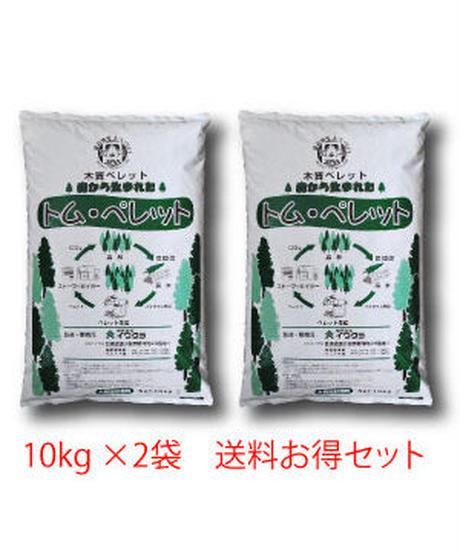 ペレット燃料(トム・ペレット)10kg ×2袋