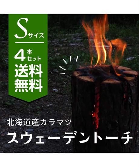スウェーデントーチ Sサイズ4本入り 北海道産 カラマツ キャンプ用品 丸太ストーブ 焚火