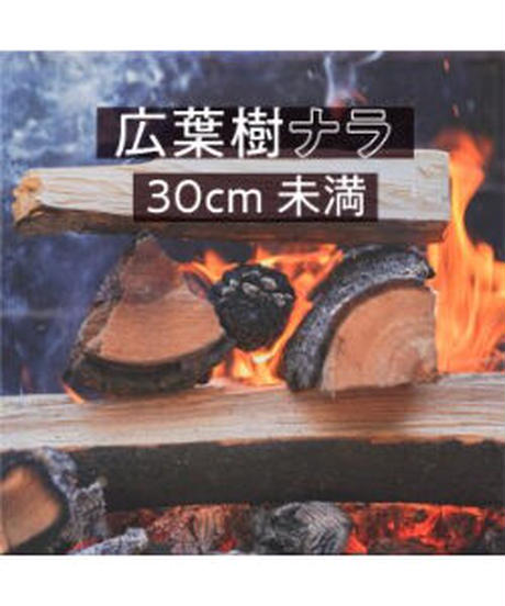 箱薪 広葉樹ナラ30㎝未満・20kg入