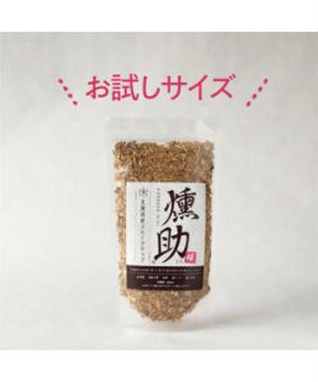 燻製チップ 燻助®(クンスケ)ミニ 460mⅼ(約100g) 1袋