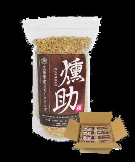 送料無料!燻製チップ 燻助®(クンスケ)小売用 1.8L 24袋入/ケース