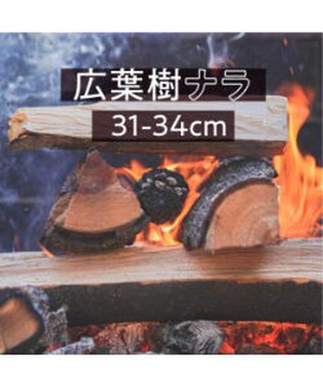 箱薪 広葉樹ナラ31~34㎝・20kg入