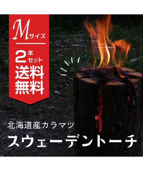 スウェーデントーチ Mサイズ2本入り 北海道産 カラマツ キャンプ用品 丸太ストーブ 焚火