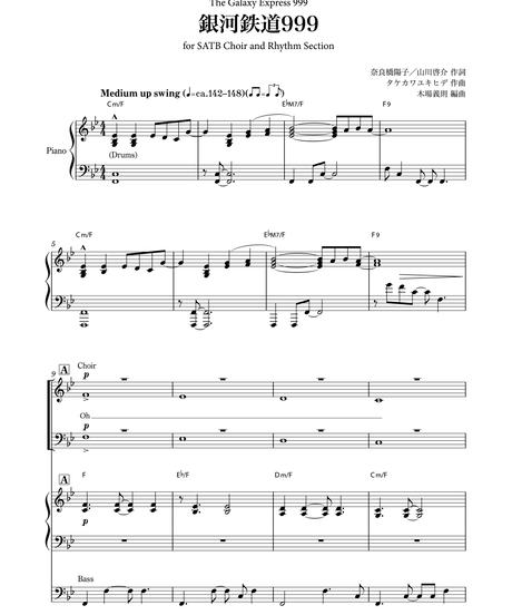 『銀河鉄道999』for SATB Choir and Rhythm Section 木場義則編曲