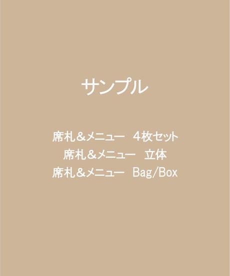 サンプル 席札&メニュー【4枚セット/立体】