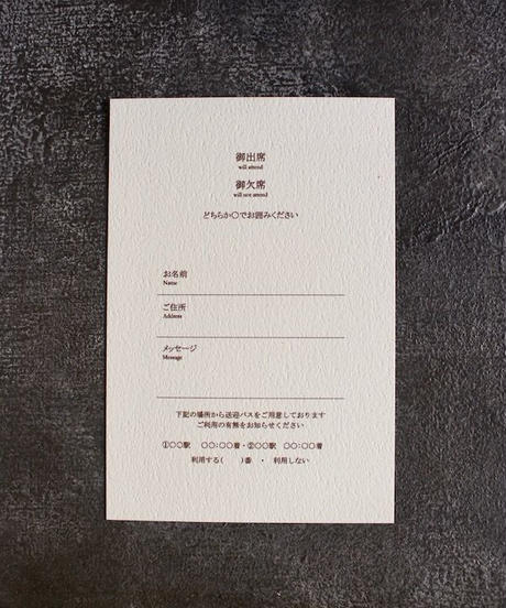 """【読みもの】招待状の返信ハガキに""""送迎バスのご案内""""を入れることはできますか?"""