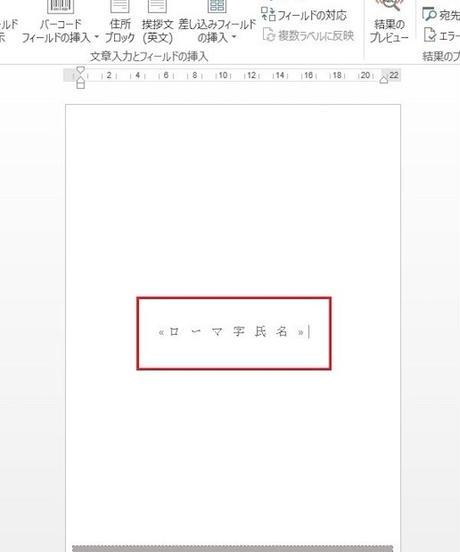 【読みもの】ゲストが多いときに便利な「差し込み文書」の作り方