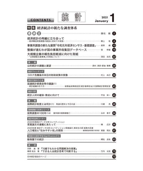 月刊誌「統計」2021年1月号 特集:「経済統計の新たな調査体系」[-07]