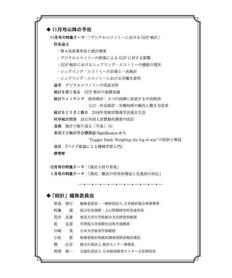 月刊誌『統計』2018年10月号 特集:「文化の統計」 [-07]