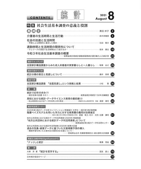 月刊誌『統計』2021年8月号 特集:「社会生活基本調査の意義と役割」[-07]
