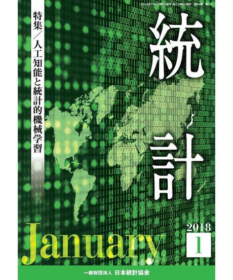 月刊誌『統計』2018年1月号 特集:「人工知能と統計的機械学習」 [-07]