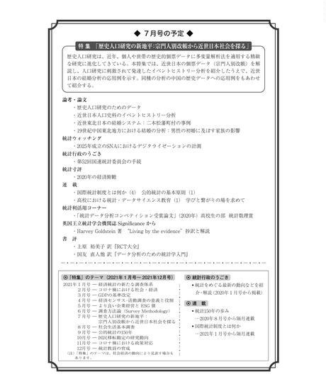 月刊誌『統計』2021年6月号 特集:「調査方法論(Survey Methodology)」[-07]