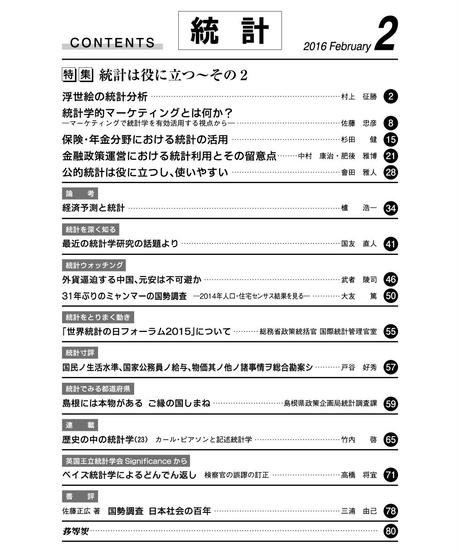 月刊誌「統計」2016年2月号 特集:統計は役に立つ~その2
